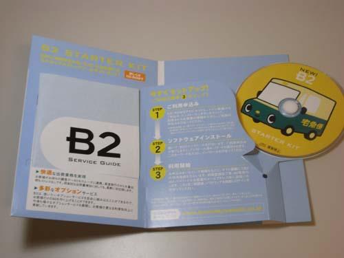 ヤマト運輸□B2 STARTER KIT