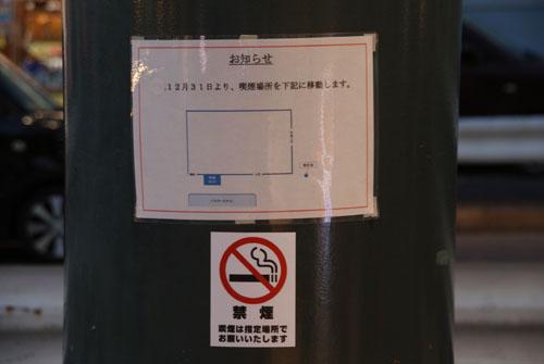 oh!plaza喫煙場所移動のお知らせ
