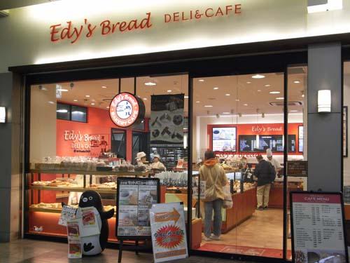 Edy's Bread 大船店