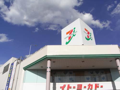 イトーヨーカ堂大船店